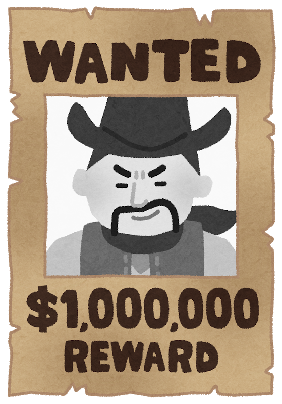 shimeitehai_wanted.png